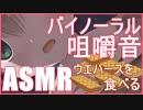 【ASMR:バイノーラル】ウエハース咀嚼音※エロ注意