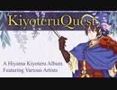 【氷山キヨテル】KiyoteruQuest【アルバムクロスフェード】