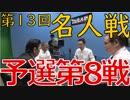 【本編】第13回名人戦#8 予選第8戦(「伊藤優孝」「近藤誠一 」「新津潔」「前原雄大」) /MONDO TV