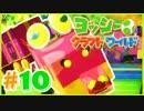 かわいいヨッシークラフトワールド 実況プレイ Part10 対決!ヘビ列車!!
