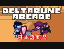 【DELTARUNE ARCADE】暇だからスージィとジェビルをぶっ潰しにいく【日本語実況】
