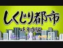 第93位:【ゆっくり解説】しくじり都市~岐阜市~[Chapter4 前編]