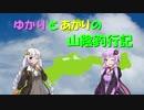 【VOICEROIDフィッシング】ゆかりとあかりの山陰釣行記 その2 「ライトショアジギング」.