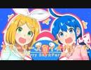 第62位:スターリースカイ☆パレード/音街ウナ・鏡音リンより thumbnail