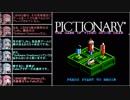 【VOICEROID実況】イラストから英単語を当てるNESゲーを遊ぶ【Pictionary】
