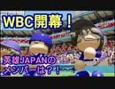 【パワプロ2018】16球団英雄ペナント.33 英雄JAPAN誕生