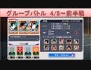 BLEACH ブレソル実況 part1358(グループバトル 4/8~ 前半戦)