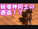 [実況] 実は破壊神かもしれない男のドラクエビルダーズ2 #3