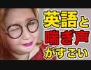 【鼻息が凄まじすぎる】ホモと見る山田香織のTikTok⑯