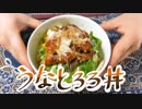 第91位:鰻とろろ丼作ってみたンゴ! thumbnail