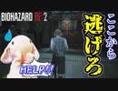 【うさぎ実況】ピョンっと逃げたい!恐怖のバイオハザードRE:2  #6【クレア・裏】
