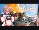 第26位:私のバイクが可愛すぎるんですけど?~香川編~ thumbnail