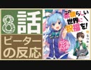 【海外の反応 アニメ】 このすば 8話 この素晴らしい世界に祝福を!私は悪いリッチじゃないよ! アニメリアクション Konosuba 8