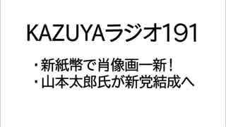 【KAZUYAラジオ191】山本太郎氏が新党結成へ