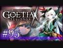 【#95】ゴエティアクロス◆悪魔少女×マルチプレイRPG【実況】