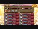 御城プロジェクト:RE 【緊急出兵】からかさの狂宴-絶-難 鈴サー全蔵