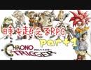 【クロノトリガー steam版】ルッカ好きがまったり実況プレイ #1【名作レトロゲーム実況】
