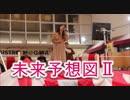 カラオケ大会!!DREAMS COME TRUE「未来予想図Ⅱ」!!直方町おこし振興まつり!!
