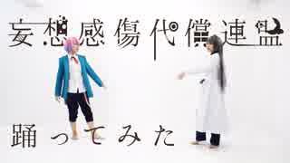【コスプレ】妄想感傷代償連盟 踊ってみた【ヒプマイ】