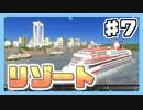 【Cities:skylines】女子力♂MAXの素敵大都市つくるわ!【オカマ実況Part7】