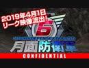 【独占入手】未発表タイトル『地球防衛軍6』のリーク情報!【期間限定】