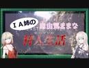 【MHW】IA姉の自由気ままな狩人生活Part2【CeVIO実況】