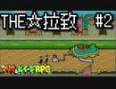#2【マリオ&ルイージRPG】緑のひげ 強 制 連 行 完全初見プレイ 【実況プレイ動画】