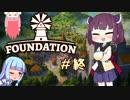 【箱庭中世都市づくり】東北Foundation #6(終)【VOICEROID実況】