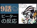 【海外の反応 アニメ】 宝石の国 9話 フォスちゃんが覚醒しておる アニメリアクション Hoseki no kuni Land of the Lustrous 9
