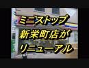 懐かしの映像 リニューアルオープン前の茅ヶ崎駅北口のミニストップ