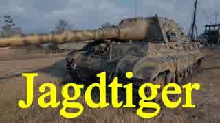 【WoT:Jagdtiger】ゆっくり実況でおくる戦車戦Part527 byアラモンド