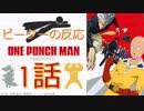 【海外の反応 アニメ】 ワンパンマン 2期 1話 キングとサイタマは正反対の性格だけどマブダチ アニメリアクション One punch man season 2 ep 1