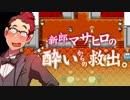【謎解きゲーム】新郎マサヒロの酔いからの救出 PV