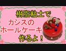 第77位:【週刊粘土】パン屋さんを作ろう!☆パート4