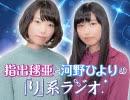 『指出毬亜と河野ひよりの「り」系ラジオ』第33回