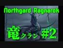 【Northgard】ずん子とバイキングの地を巡る part34【VOICEROID】