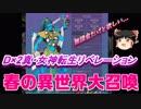 【ゆっくり】おじ紳士のD×2真・女神転生リベレーション#02春の異世界大召喚