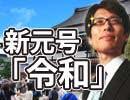 【会員無料】全日本人必見特番!新元号『令和』(後編)|竹田恒泰チャンネル特番