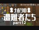 【実況】ナポリの遭難者たち part12【RimWorld】