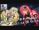 【ミリシタ実況 part39】失敗したら10連ガシャ!初見フルコンボチャレンジ!【Justice OR Voice】