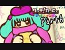 【実況】成人男性の粘土遊び#6【タッチ! カービィスーパーレインボー】