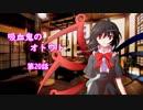 【幻想入り】 吸血鬼のオトウト 第20話