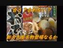 台湾拉麺の素でおでん煮込んでみた