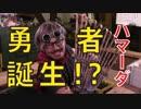 三十路のおっさんがファンタジー世界に行く!!??【勇者ハマーダ】