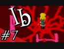【Ib】可憐な絵空事 Part.07【実況プレイ】