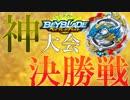 第64位:【15】最強の神ベイを決めよう。お一人様ベイブレード大会「乱」 thumbnail