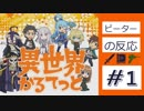 【海外の反応 アニメ】 異世界かるてっと 1話 ダクネスはアインズを見て喜びすぎwww アニメリアクション Isekai Karutetto 1