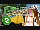【セイカ&ギャラ子】農場王に私はなる!第02話【FarmingSimulator19】