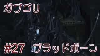 【結月ゆかり】ガブゴリブラッドボーン #27