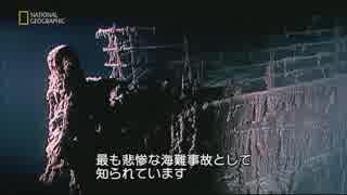 【SFDr】タイタニック沈没事故